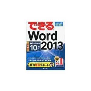 できるWord2013 Windows10 / 8.1 / 7対応 できるシリーズ / 田中亘  〔...