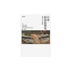日本経済思想史 江戸から昭和 / 川口浩  〔本〕 hmv
