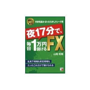 夜17分で、毎日1万円儲けるFX アスカビジネス / 山岡和雅  〔本〕|hmv