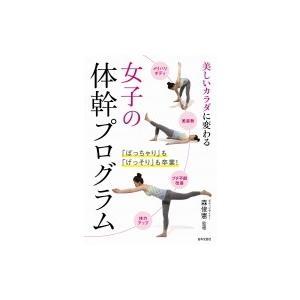 発売日:2015年09月 / ジャンル:実用・ホビー / フォーマット:本 / 出版社:日本文芸社 ...