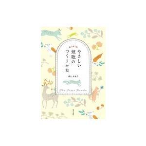 はじめてのやさしい短歌のつくりかた / 横山未来子  〔本〕