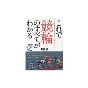 発売日:2015年08月 / ジャンル:実用・ホビー / フォーマット:本 / 出版社:三恵書房 /...