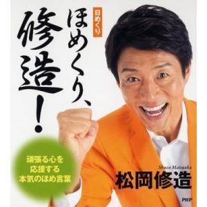 ほめくり、修造! 日めくりカレンダー / 松岡修造  〔ムッ...