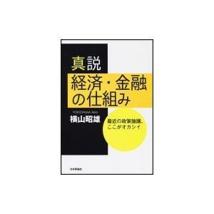 真説 経済・金融の仕組み 最近の政策論議、ここがオカシイ / 横山昭雄  〔本〕 hmv