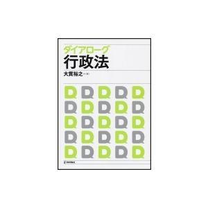 ダイアローグ行政法 法セミLAW CLASSシリーズ / 大貫裕之  〔本〕|hmv