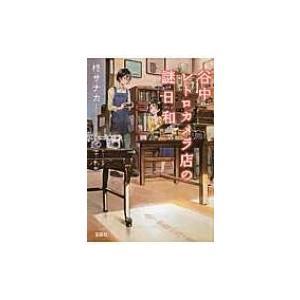 谷中レトロカメラ店の謎日和 宝島社文庫 / 柊...の関連商品4