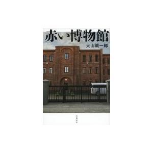 赤い博物館 / 大山誠一郎  〔本〕