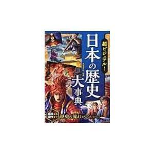 超ビジュアル!日本の歴史大事典 / 矢部健太郎  〔本〕|hmv