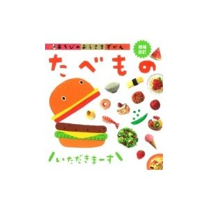 あそびのおうさまずかん たべもの / 渋川祥子  〔図鑑〕