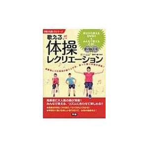 DVD & CD付き 歌える体操レクリエーション 学研介護レクシリーズ / 野崎健介  〔本〕