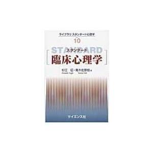 スタンダード臨床心理学 ライブラリスタンダード心理学 / 杉江征  〔全集・双書〕|hmv