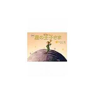 発売日:2015年09月 / ジャンル:文芸 / フォーマット:絵本 / 出版社:徳間書店 / 発売...