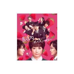 脳内ポイズンベリー スペシャル・エディション B...の商品画像