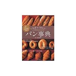 いちばんくわしいパン事典 / 東京製菓学校  〔本〕