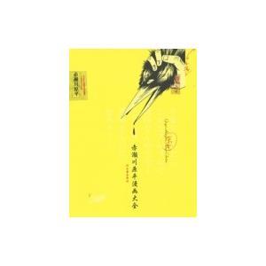 赤瀬川原平マンガ大全 / 赤瀬川原平  〔本〕|hmv