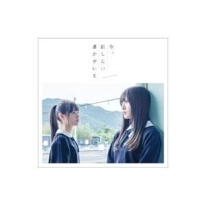 乃木坂46 / 今、話したい誰かがいる (+DVD)【Typ...