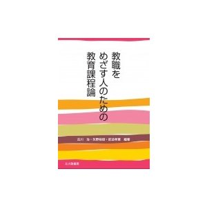 教職をめざす人のための教育課程論 / 古川治  〔本〕|hmv