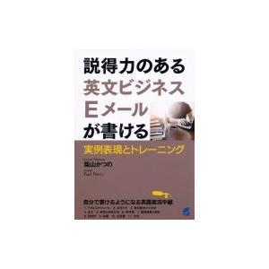 発売日:2015年09月 / ジャンル:語学・教育・辞書 / フォーマット:本 / 出版社:ベレ出版...