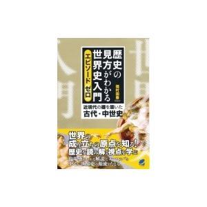 発売日:2015年09月 / ジャンル:哲学・歴史・宗教 / フォーマット:本 / 出版社:ベレ出版...