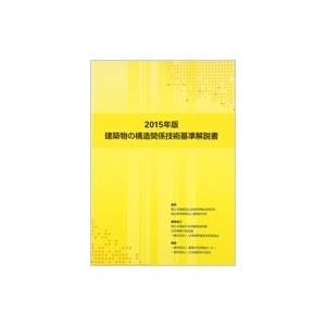 建築物の構造関係技術基準解説書 2015年版 / 国土交通省国土技術政策総合研究所  〔本〕|hmv