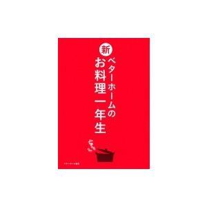 発売日:2015年09月 / ジャンル:実用・ホビー / フォーマット:本 / 出版社:ベターホーム...