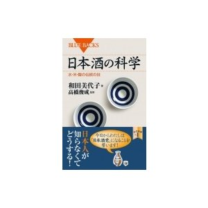 日本酒の科学 水・米・麹の伝統の技 ブルーバックス / 和田美代子  〔新書〕|hmv