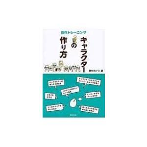 創作トレーニング キャラクターの作り方 / 野村カイリ  〔本〕|hmv