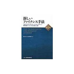 発売日:2015年08月 / ジャンル:社会・政治 / フォーマット:本 / 出版社:金融財政事情研...