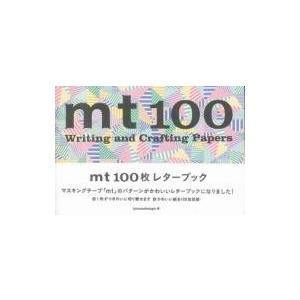 mt 100枚レターブック / 書籍  〔本〕|hmv