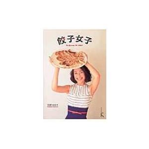 餃子女子 / 玉城ちはる  〔本〕