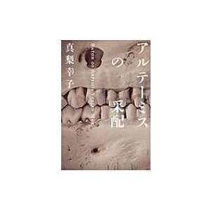 発売日:2015年09月 / ジャンル:文芸 / フォーマット:本 / 出版社:幻冬舎 / 発売国:...