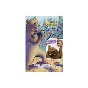 発売日:2015年08月 / ジャンル:文芸 / フォーマット:本 / 出版社:汐文社 / 発売国:...