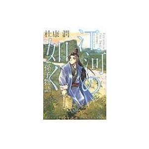 _江河の如く 孫子物語 単行本コミックス / 杜康潤  〔コミック〕 hmv