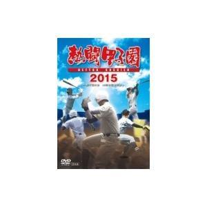 熱闘甲子園 2015 DVD  〔DVD〕|hmv