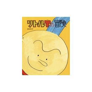 リトルTの冒険 福音館の単行本 / 古川タク  〔絵本〕