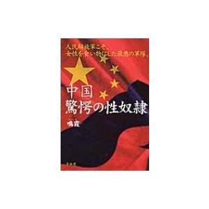 発売日:2015年08月 / ジャンル:社会・政治 / フォーマット:本 / 出版社:青林堂 / 発...