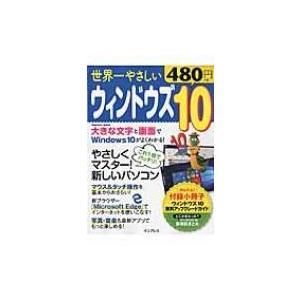 世界一やさしい ウィンドウズ10 / デジタルプ...の商品画像