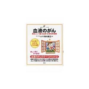 発売日:2015年10月 / ジャンル:物理・科学・医学 / フォーマット:全集・双書 / 出版社:...