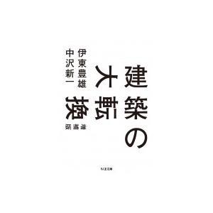 建築の大転換 ちくま文庫 / 伊東豊雄  〔文庫〕 hmv