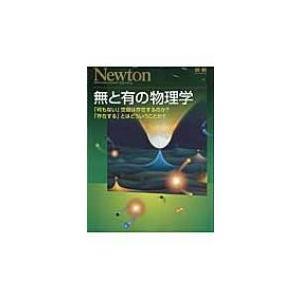 無と有の物理学 Newton 別冊 / 雑誌  〔ムック〕|hmv