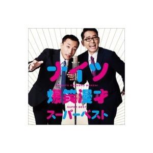 ナイツ / ナイツ爆笑漫才スーパーベスト  〔CD〕|hmv