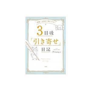 """""""奇跡""""は自分で起こせる!3日後「引き寄せ」日記 / Happy (Book)  〔本〕"""