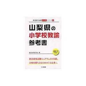 発売日:2015年09月 / ジャンル:ビジネス・経済 / フォーマット:全集・双書 / 出版社:協...