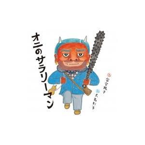 オニのサラリーマン 日本傑作絵本シリーズ / 富安陽子  〔絵本〕