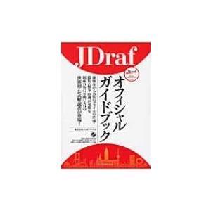 JDrafオフィシャルガイドブック / ジェイドラフ  〔本〕