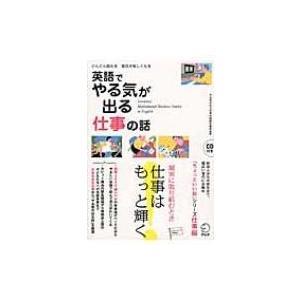 発売日:2015年09月 / ジャンル:語学・教育・辞書 / フォーマット:本 / 出版社:アルク(...