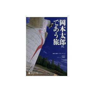 岡本太郎にであう旅 岡本太郎のパブリックアート 小学館クリエイティブビジュアル / 大杉浩司  〔本〕|hmv