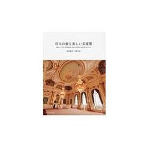 日本の最も美しい名建築 / 田中禎彦  〔本〕|hmv