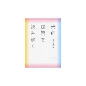 光の建築を読み解く / 日本建築学会  〔本〕|hmv