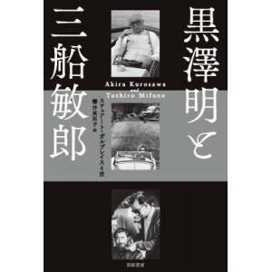 黒澤明と三船敏郎 / ステュアート・ガルブレイス4世  〔本〕